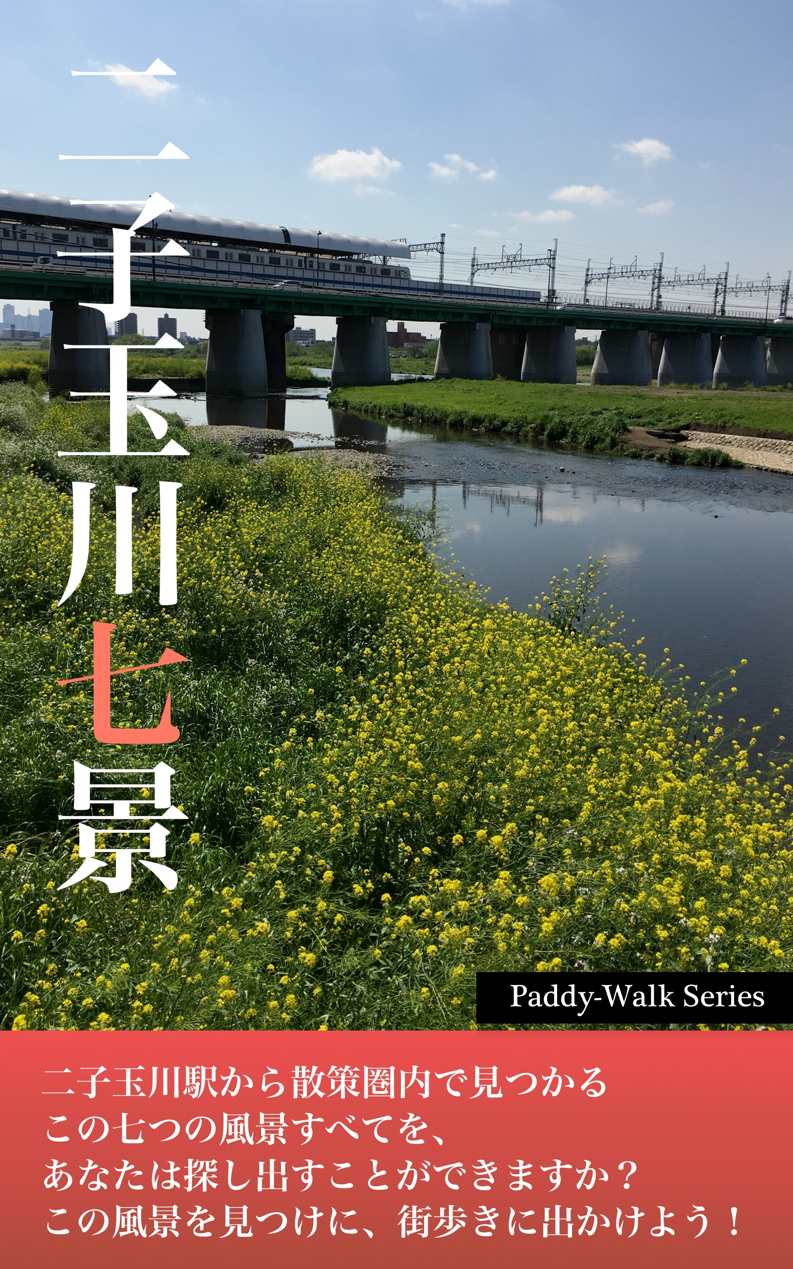 00(kdp表紙)二子玉川七景